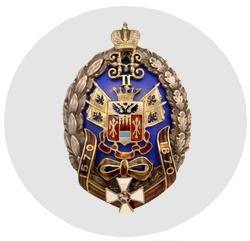 Знаки, награды Императорской России