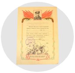 Грамоты, документы, удостоверения СССР