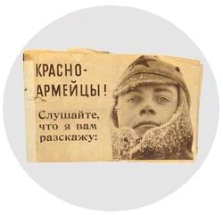Плакаты и листовки
