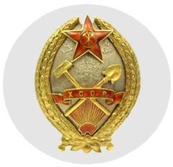 Знаки и копии наград СССР